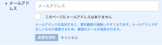 Facebook for Business、メールアドレス