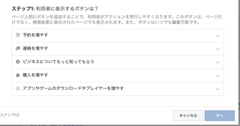 Facebook for Business、CTAボタンを設置