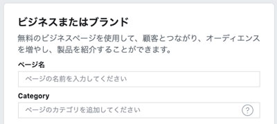 Facebook for Business、「ページ名」と「Category」を入力