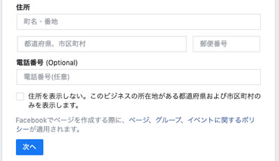 Facebook for Business、住所、電話番号を入力