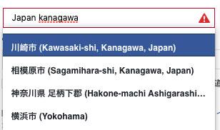 「Japan kanagawa」と入力