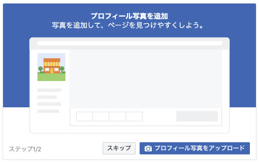 Facebook for Business、プロフィール写真を追加