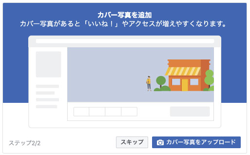 Facebook for Business、カバー写真を追加