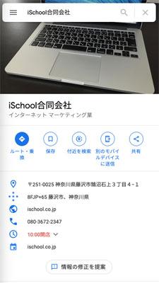 店舗情報を一般ユーザーとして修正提案する、Googleマップにお店を表示