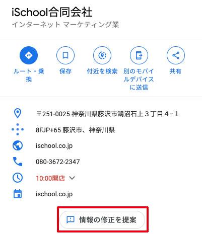 Googleマップ、「情報の修正を提案」をクリック