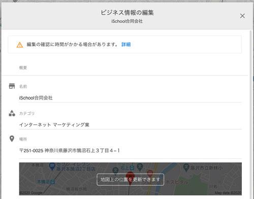 Googleマップ、ビジネス情報を修正する