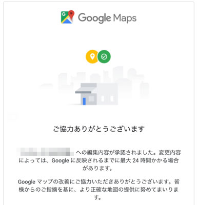 Googleマップ、修正提案、承認されるとメールが届く