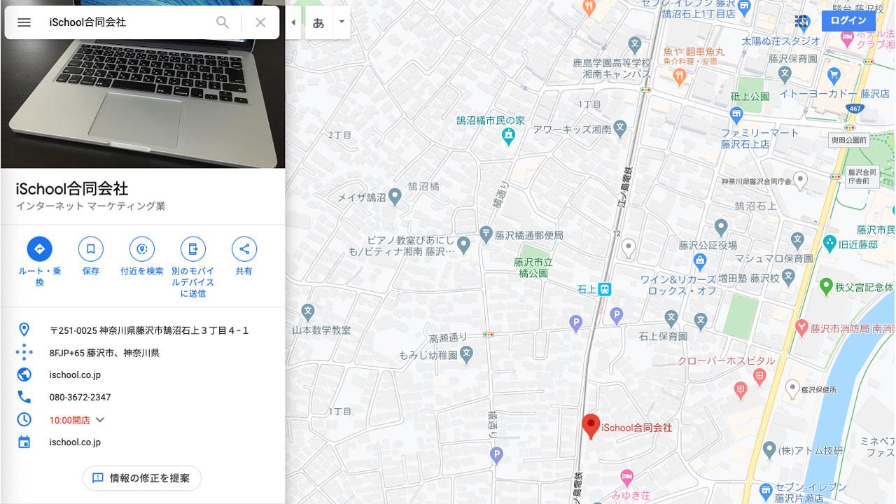 Googleマップ、自分の店舗情報を一般ユーザーとして修正提案する