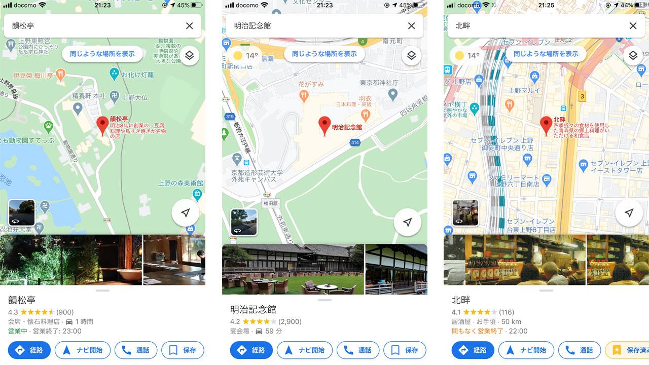 Googleマイビジネス、隠れ家なお店のベストプラクティス
