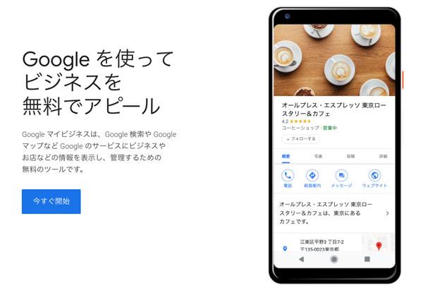 Googleマイビジネスの管理画面にアクセス