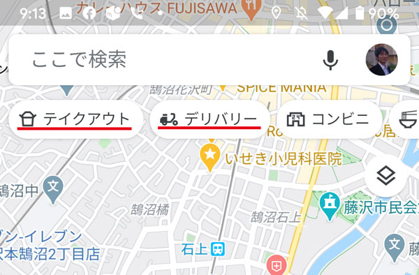 Googleマップで「テイクアウト」や「デリバリ」の提供を伝える
