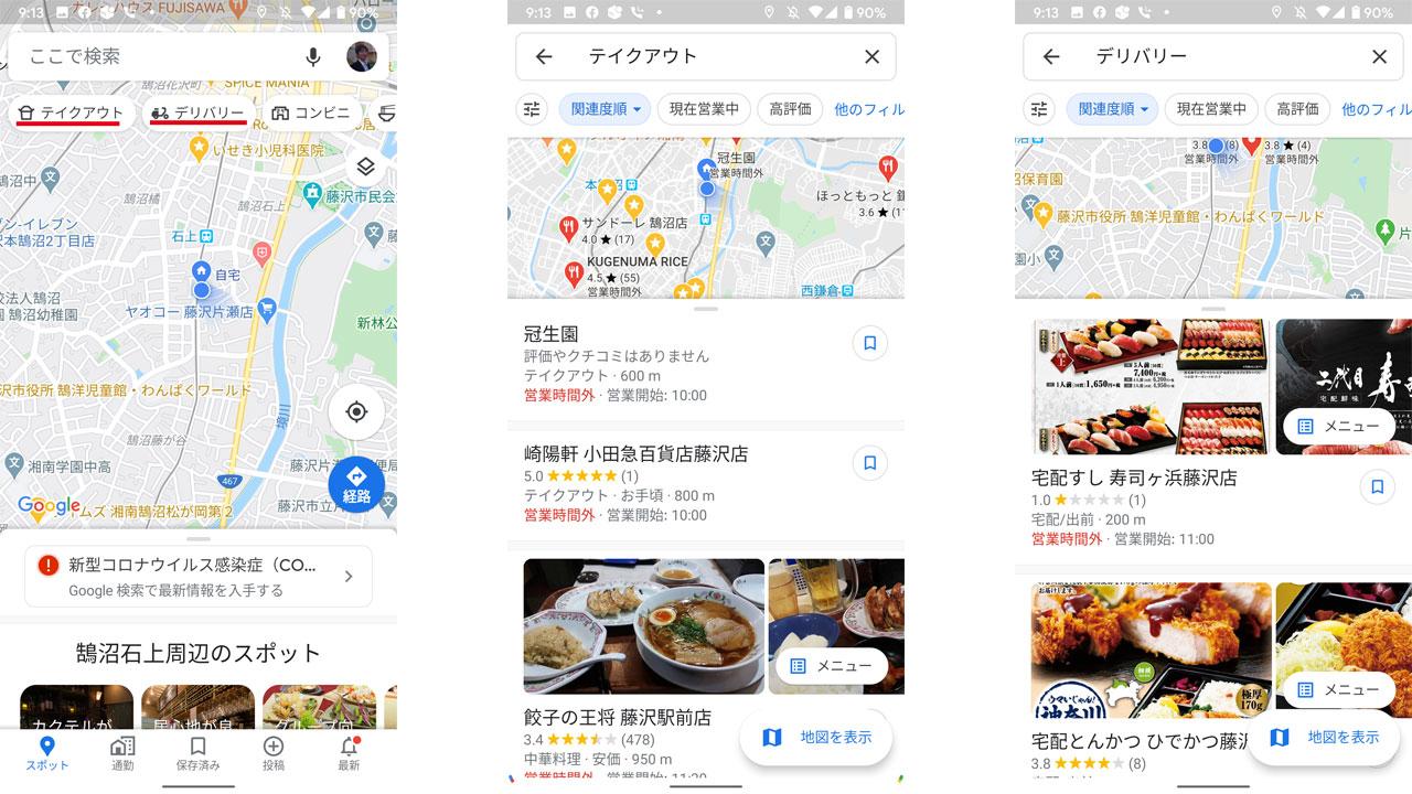 Googleマップで「テイクアウト」や「デリバリ」の提供を伝える方法