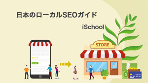 日本のローカルSEO (MEO) ガイド