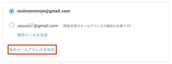 Googleマイビジネス、「他のメールアドレスを追加」をクリックしてメールアドレスを追加