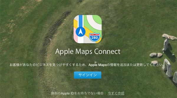Apple Maps Connectにアクセスしてサインイン