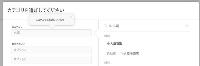 店舗のカテゴリは、予めAppleで用意しているカテゴリから選択