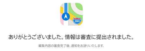 Apple Maps Connect、編集内容の審査が完了すると、登録しているメールアドレスに通知が来る