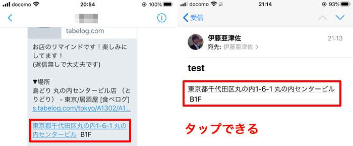 iPhone純正アプリやTwitterのDMでお店の住所のテキストがあると、Appleマップへのリンクを自動で生成する