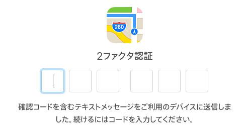 Apple ID、2ファクタ認証