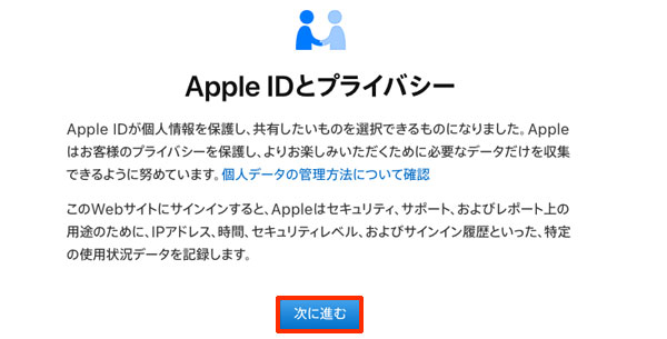 「Apple IDとプライバシー」と表示されるので「次に進む」をクリック