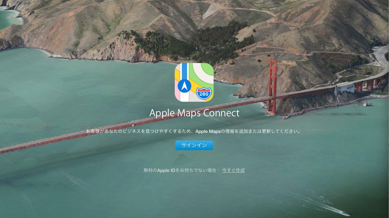 Apple Maps Connectにローカルビジネスを登録する方法