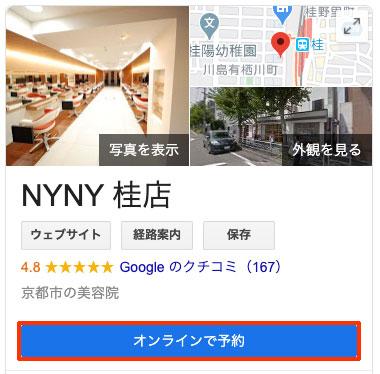 「Google で予約」、「オンラインで予約」をクリック