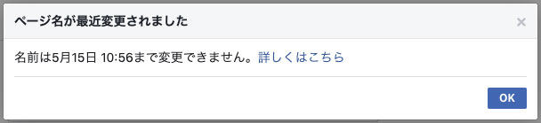 Facebookページ、一度登録 (修正) すると1週間変更ができないので1週間待つ