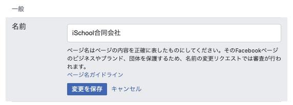 Facebookページ、小文字のアルファベットから始まる名前に変更