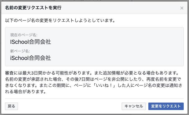 Facebookページ、名前の変更をリクエスト