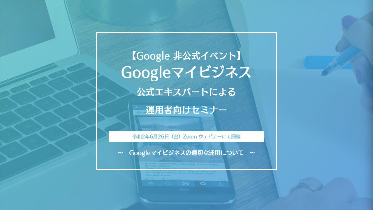6月26日に「Googleマイビジネス公式エキスパートによる運用者向けセミナー」に登壇します