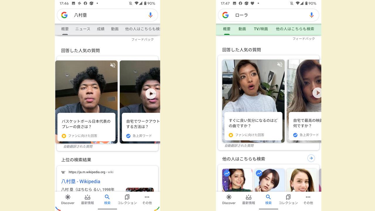 Google検索、日本でもCameosが始まる