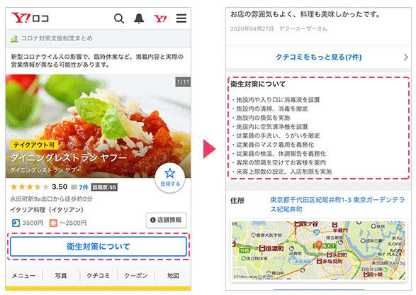 Yahoo!プレイス、「店舗の衛生対策」に関する情報を追加