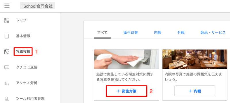 Yahoo!プレイス、衛生対策の実施状況の画像を掲載
