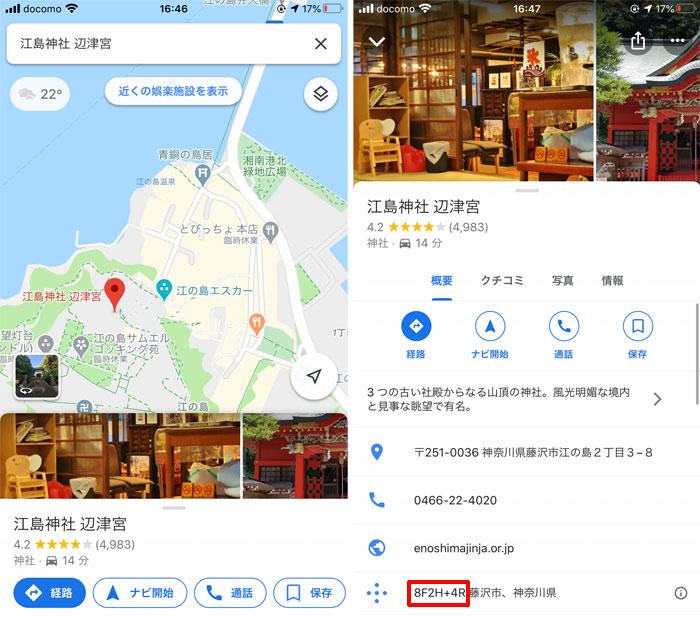 Googleマップでお店を検索してplus codesを表示