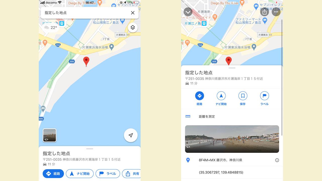 Googleマップ、plus codesで現在地を共有する方法