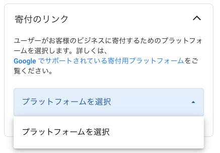 COVID-19 対策サポート、日本では寄付を選択できない