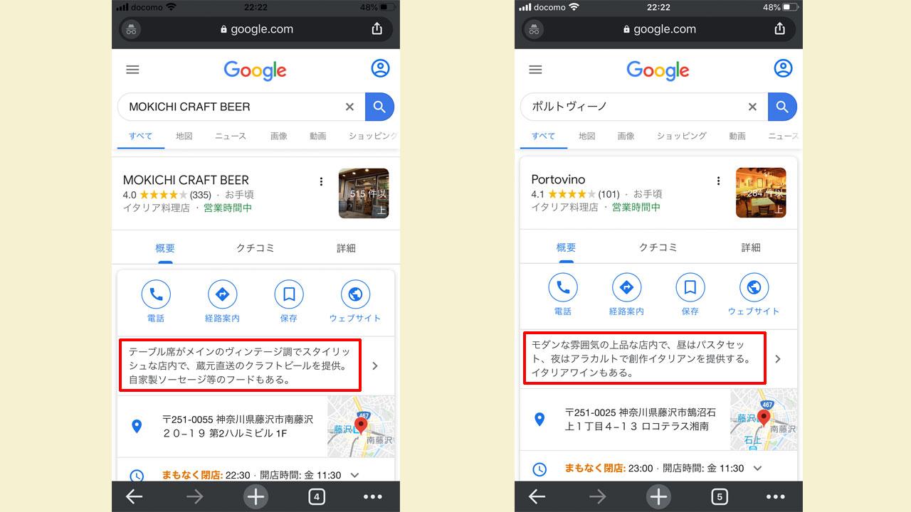 Googleマイビジネス、飲食店の店舗概要はテンプレに沿った内容で自動生成される