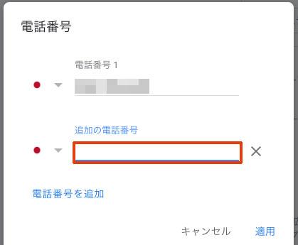 Googleマイビジネス、追加の電話番号を設定