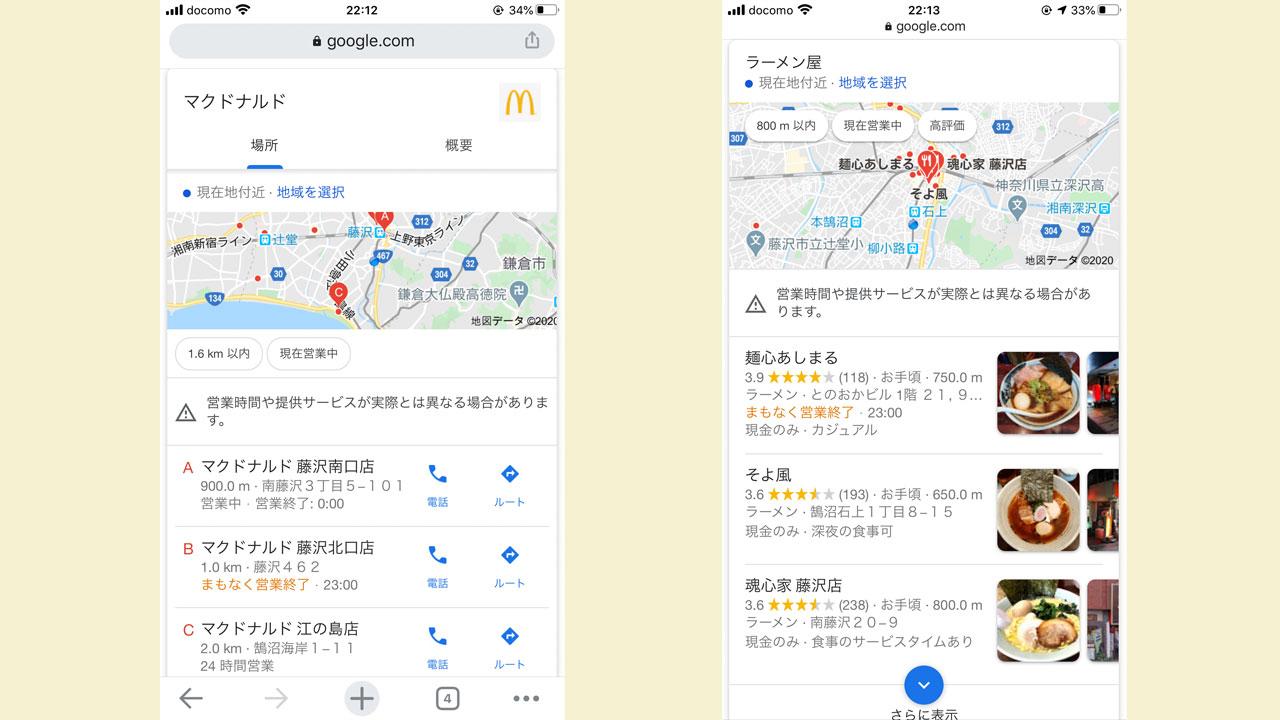 Googleマイビジネス、間接検索とブランド検索の違い