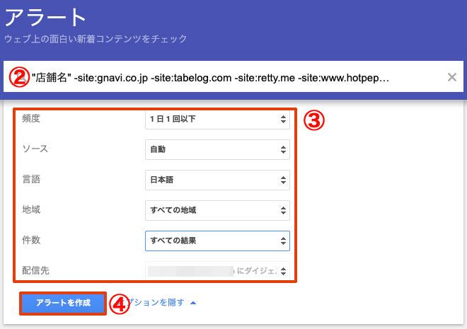 サイテーションの確認、Googleアラートで自動化