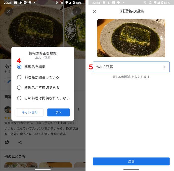Googleマップ、料理名を修正する方法
