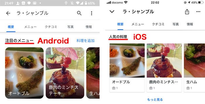 Androidでは「注目のメニュー」、iOSでは「人気の料理」が表示される