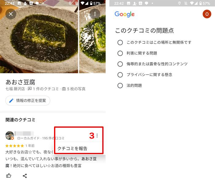 Googleマップ、クチコミを報告