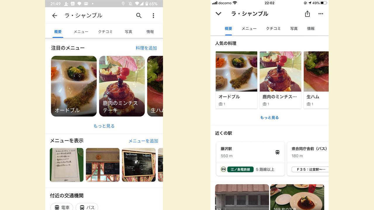 Googleマップ、お店のオーナーが「注目のメニュー」に料理を追加・編集する方法
