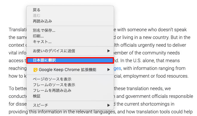Chromeで翻訳する