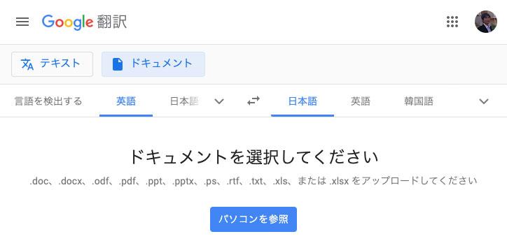 Google翻訳にアップロードして翻訳