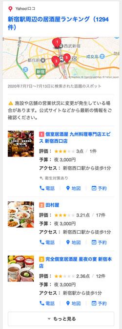 ヤフー検索、ローカルパックに3件のお店が表示される