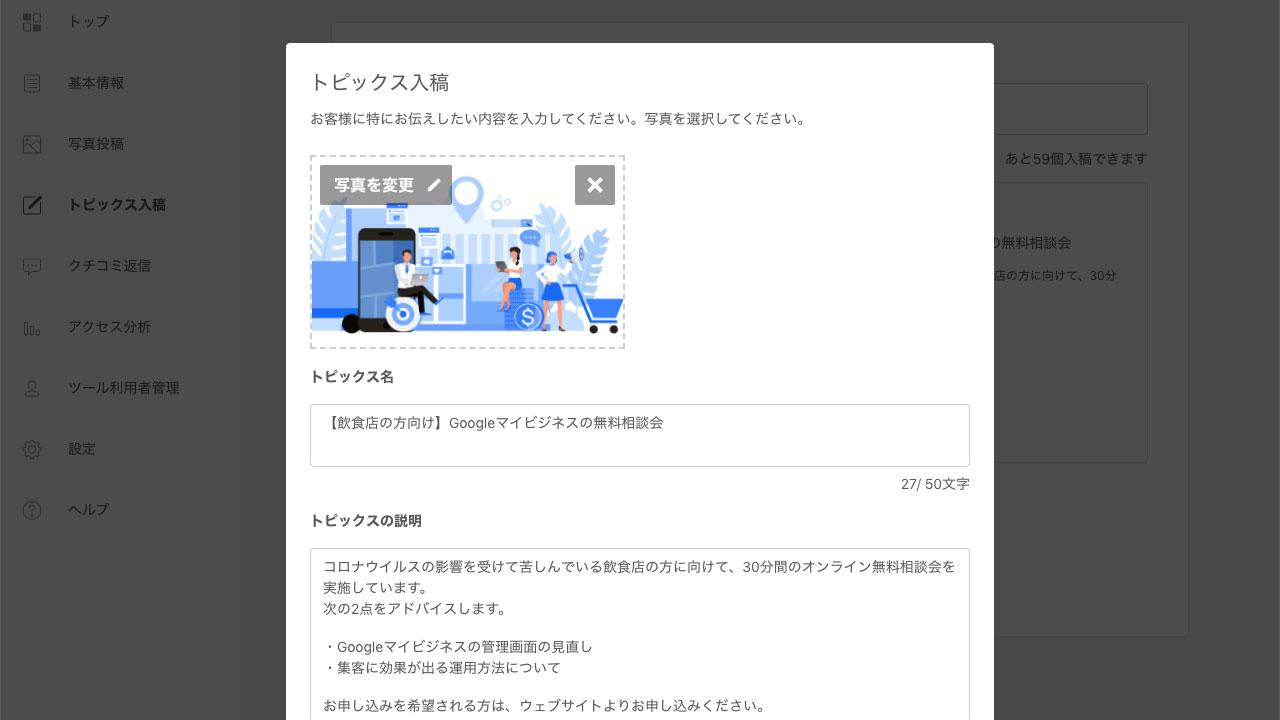 Yahoo!プレイス、トピックス入稿機能がリリースされる