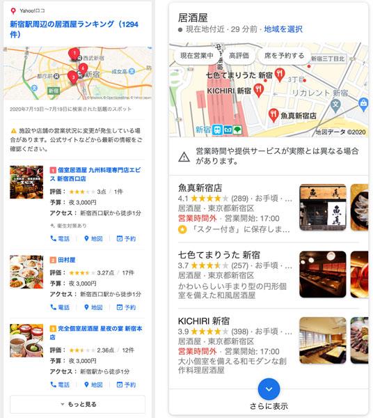 Googleのローカルパックとは表示される店舗は異なる