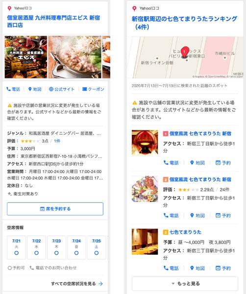 Yahoo!検索、直接検索でナレッジパネルが表示されることもあるが、ローカルパックに同じ店舗が3件が表示されることもある